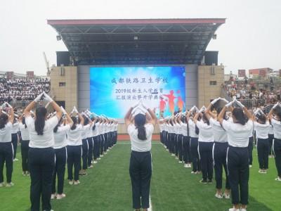 成都铁路卫生学校2019级新生入学教育汇报表演暨开学典礼隆重举行