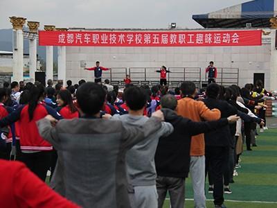 汽车职校举行第五届教职工趣味运动会