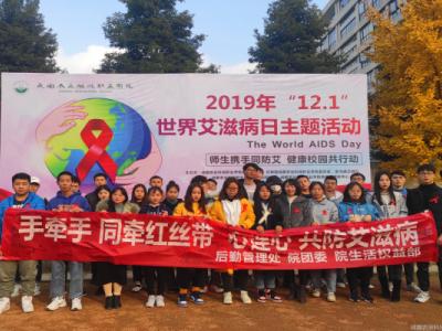 """我院举办""""师生携手同防艾,健康校园共行动""""世界艾滋病日主题活动"""