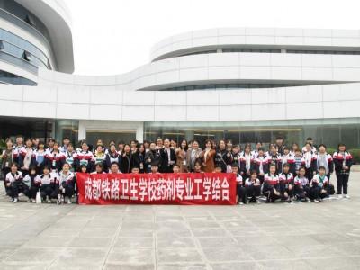 校企融合,工学结合--我校药剂专业学生赴四川医药健康城工学结合