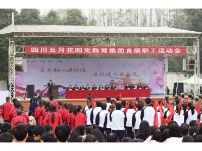 五月花阳光教育集团首届职工运动会在成都希望职校举行