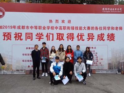 再创佳绩!希望职校学子在成都市衔接技能大赛中揽获27个奖项!