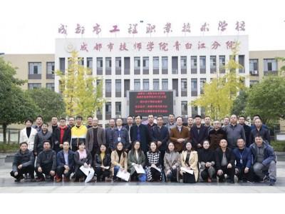 四川省中等职业教育信息类二类专业教指委2019年年会暨教学研讨会在我校举行