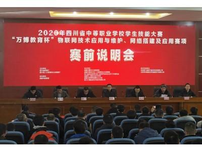 2020年四川省职业院校技能大赛 信息技术类赛项赛前说明会在我校举行