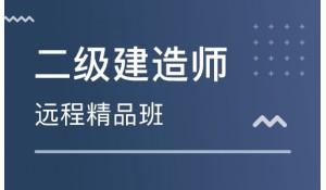 二级建造师远程精品班(网络)