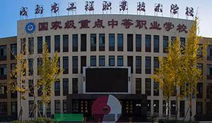 成都市工程职业技术学校