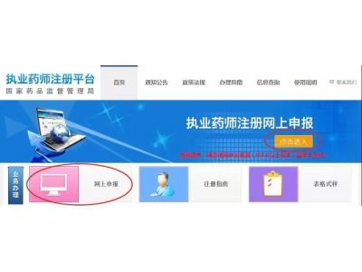 2019年执业药师注册网上申报指南