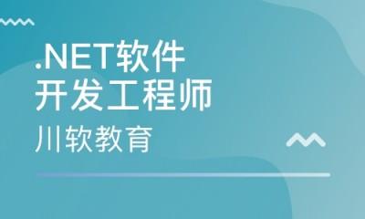 .Net软件开发工程师课程
