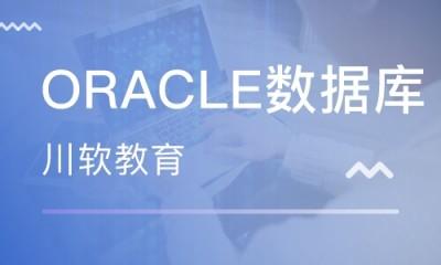 Oracle数据库培训