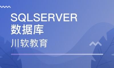SQL Server数据库培训