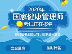 2020年报考健康管理师条件_考试材料要求