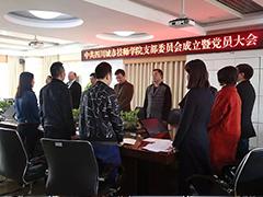 中共四川城市技师学院支部委员会成立暨党员大会