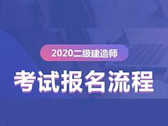 2020年二级建造师报名流程