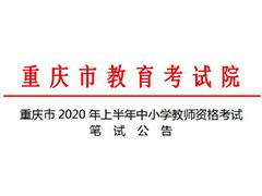 重庆市2020年上半年中小学教师资格考试笔试公告