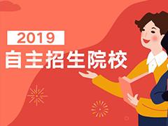 单招生注意!2020年四川省高考补报名时间、对象、方式揭晓