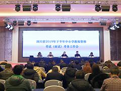 四川省2019年下半年中小学教师资格考试(面试)考务工作会在蓉召开