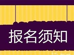 重庆市2020年普通高考报名须知