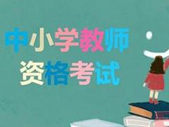 重庆市2019年下半年中小学教师资格考试面试考务会召开