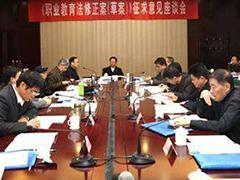 教育部《职业教育法修订草案》公开征求意见