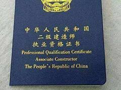 二建证书注册流程
