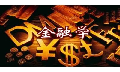 经济学院-金融学