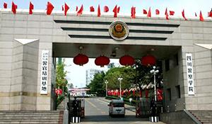 四川警察学院