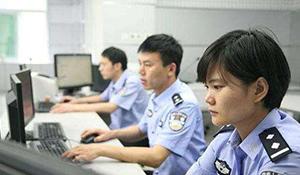 网络安全与执法