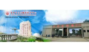 重庆立信职业教育中心