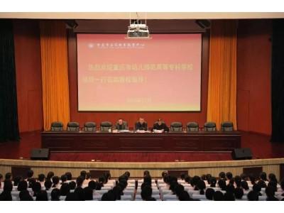 重庆幼儿师范高等专科学校领导到校指导工作