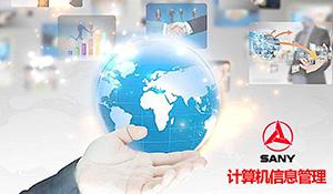 信息管理与信息系统专业