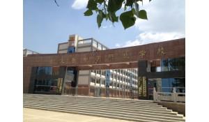 普定县中等职业学校