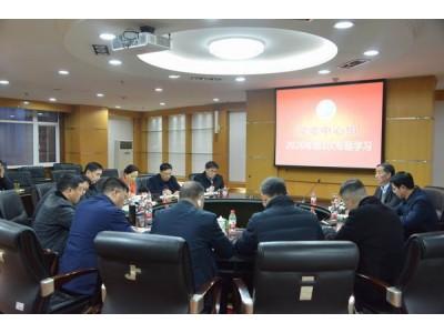 校党委中心组举行2020年第一次学习