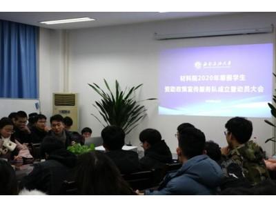 材料院学生资助政策宣传服务队成立暨动员大会顺利召开