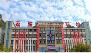 荔波县中等职业学校