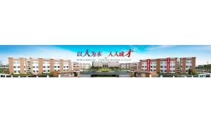 什邡市职业中专学校