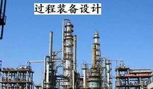 过程装备与控制工程专业