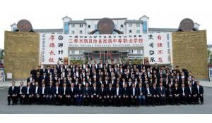 三都县民族中等职业学校
