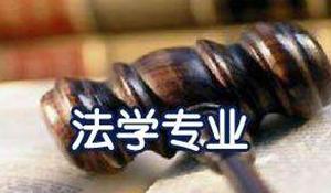 法学(本科)