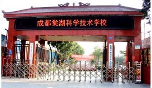 成都棠湖科学技术学校