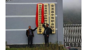 安龙县技工学校
