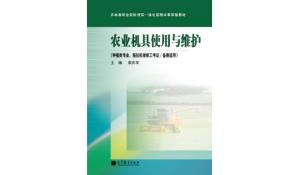 农业机械使用与维护