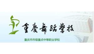 重庆舞蹈学校