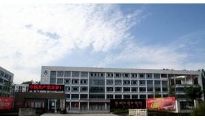 四川省蒲江县职业中专学校