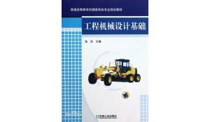 工程机械应用与维修