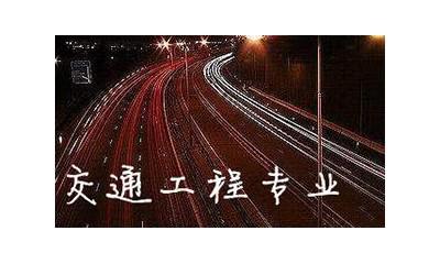 交通工程专业