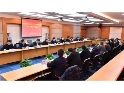 中国科大对口支援西南科大2019年总结交流会在我校举行