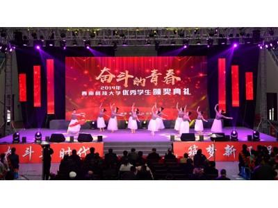 奋斗的青春最光荣——西南科技大学举行2019年度优秀学生颁奖典礼