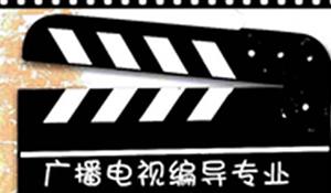 影视编导专业