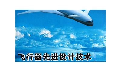 飞行器适航技术专业