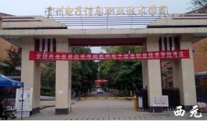 贵州省电子信息技师学院